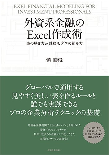 外資系金融Excel